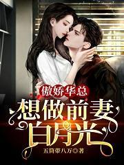 《傲娇华总,想做前妻白月光》最新章节 主角是刘琛,苏遥全文免费阅读