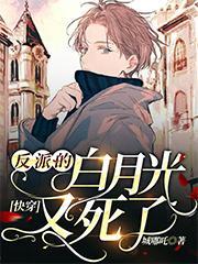 《快穿:反派的白月光又死了》城哪吒的免费小说,魏墨生,俞塘全文免费阅读