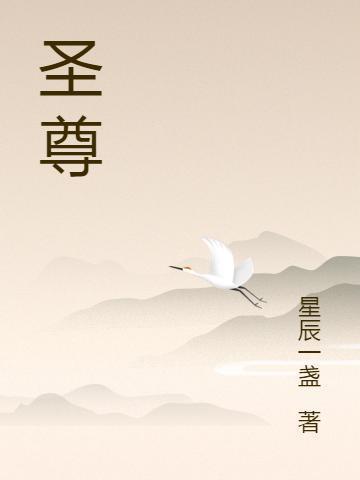 《圣 尊》最新章节 主角是刘玄,孙乾全文免费阅读