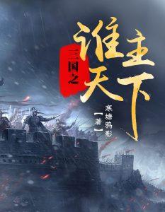 最新章节《三国之谁主天下》小说角色廖化,刘封 全文章节免费在线阅读