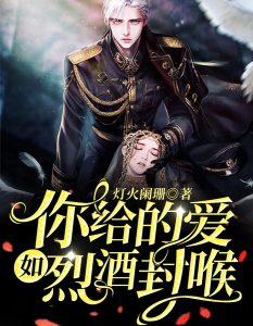 完整版《你给的爱如烈酒封喉》(傅寻,徐希允)小说免费在线阅读全文