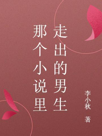 《那个小说里走出的男生》最新章节 主角是乔冉冉,杨帆全文免费阅读