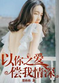 江卿,沈遇安小说,《以你之爱,偿我情深》(墨格格)最新章节全文免费阅读