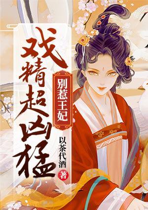《别惹王妃:戏精超凶猛》沈若棠萧熠然全文章节免费在线阅读