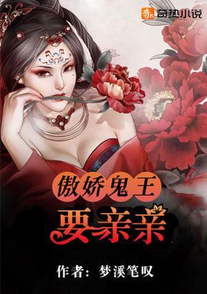 傲娇鬼王,要亲亲最新章节阅读,张俊本王下药小说免费阅读