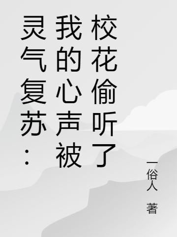 《灵气复苏:我的心声被校花偷听了》最新章节 主角是刘栋,萧云冰全文免费阅读