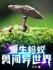 《重生蚂蚁勇闯异世界》最新章节 主角是甘道夫,克罗卡全文免费阅读