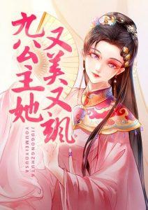 求《九公主她又美又飒》小说免费资源 主角名叫楚倾歌,风漓夜在哪看