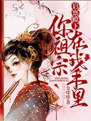 《启禀殿下,你祖宗在我手里》最新章节 主角是云锦汐,云馨儿全文免费阅读