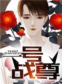 完整版《一号战尊》小说全文免费阅读