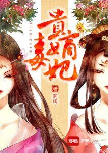 《贵嫡毒妃》角色付盈盈,秦樽全文最新章节在线阅读