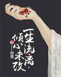 纭若烟温御涵赵阮小说全文免费,《一生流离,倾心未改》完整版在线阅读