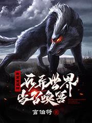 《我堂堂狼神在异世界当召唤兽》最新章节 主角是凯瑟琳,兰斯全文免费阅读