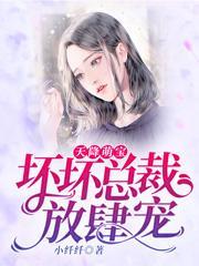 《天降萌宝:坏坏总裁放肆宠》最新章节 主角是厉凌轩,厉凌烨全文免费阅读