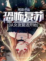 《恐怖复苏:从女友复活开始》最新章节 主角是沈辞风,云佳涵全文免费阅读