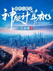 《我的右眼是神级计算机》最新章节 主角是刘弟,年多全文免费阅读