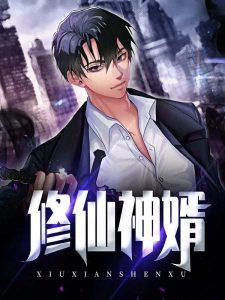 最新章节《修仙神婿》小说角色苏洛,林妙颜_全文章节免费在线阅读