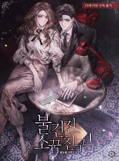 最新章节《修仙神婿》小说角色苏洛,林妙颜 全文章节免费在线阅读