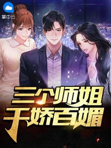 《三个师姐千娇百媚》陈凡,宋雨薇免费阅读,三个师姐千娇百媚小说在线阅读全文