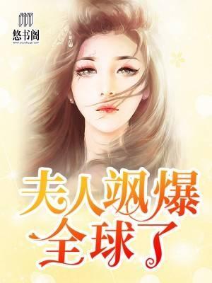 《夫人飒爆全球了》全文免费阅读,(顾易柠,傅寒年)完整版小说无删减免费阅读
