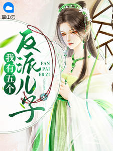 《我有五个反派儿子》小说免费阅读_乔连连季云舒全文免费阅读