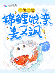 《一胎三宝:锦鲤娘亲美又飒》最新章节_(齐青杳,江夜乾)全文免费阅读