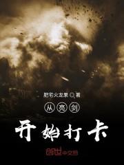 《兵起亮剑》陈凡李云龙免费阅读_《兵起亮剑》小说全文免费阅读