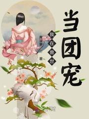 (尹竹乔诺)我在兽世当团宠免费阅读全文_我在兽世当团宠最新章节在线阅读