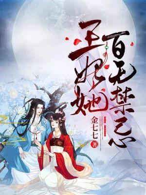 《王妃她百无禁忌》金七七的小说最新章节,侯爷,绿芽全文免费阅读