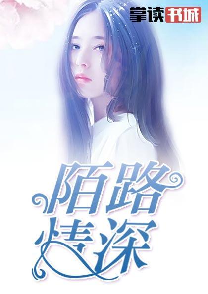 乐雪薇和韩承毅什么小说名是什么_陌路情深韩承毅乐雪薇全文阅读