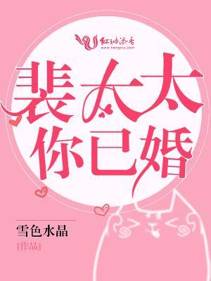 (傅芊芊裴烨医生)抖音小说_傅芊芊裴烨小说《裴太太你已婚》全文免费阅