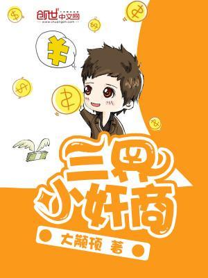 免费阅读小说《三界小奸商》马蓉蓉,李明_ 全文在线免费阅读