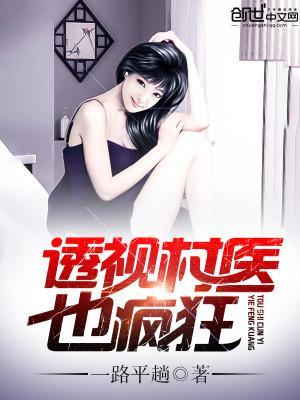 免费阅读小说《乡村小神医》叶修,叶泉_ 全文在线免费阅读