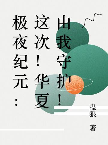 《极夜纪元:这次!华夏由我守护!》最新章节 主角是于光,纪元全文免费阅读