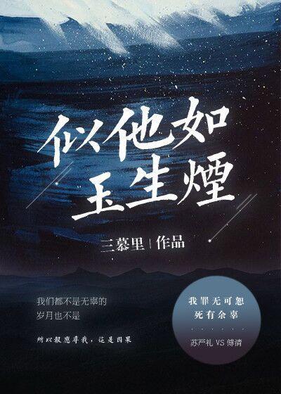 傅清也苏严礼小说免费阅读全文,似他如玉生烟小说最新章节在线阅读