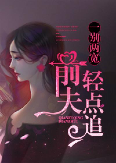 季平舟方禾筝抖音小说——《听说季总想复婚》全文免费阅读