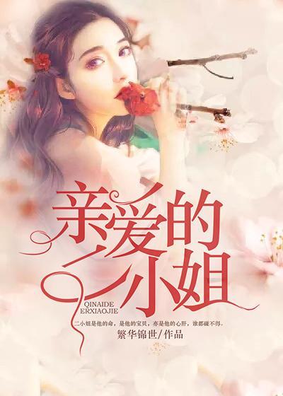 亲爱的二小姐小说最新章-谢若巧杜晓南免费全本小说