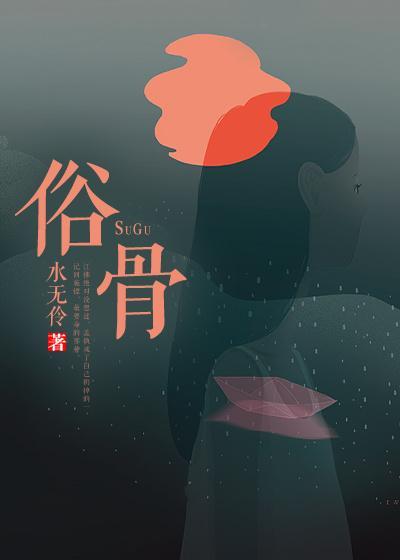 《俗骨》(水无伶)最新章节,江拂和孟执的小说全文免费在线阅读