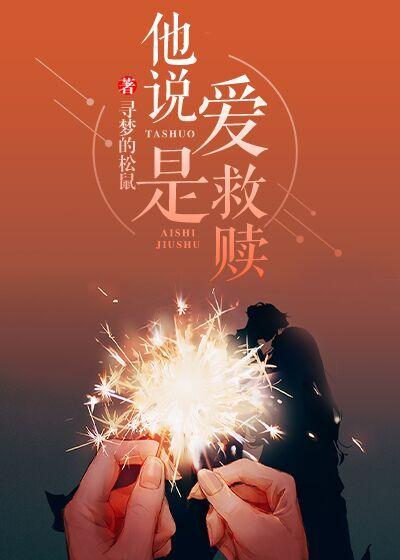 向瑶裴夜寒小说_他说爱是救赎全文最新章节(寻梦的松鼠)免费阅读