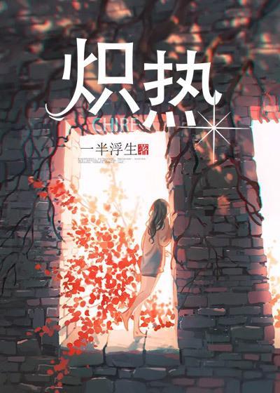 付炽沈回程知遇小说《炽热》全文最新章节免费阅读无弹窗