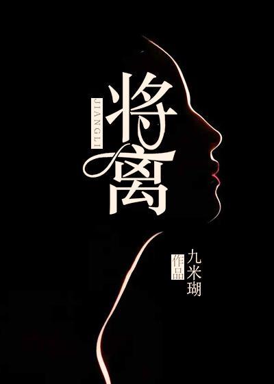 热门抖音小说《将离》江离乔斯然完整版_乔斯然江离全文免费在线阅读