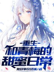 《重生:和青梅的甜蜜日常》鬼故事杂货铺的免费小说,刘铭,余幼微全文免费阅读