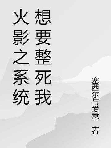 《火影之系统想要整死我》最新章节 主角是六道仙人,元始天尊全文免费阅读