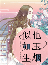傅清也,苏严礼小说免费阅读_三慕里著_似他如玉生烟全文最新章节阅读