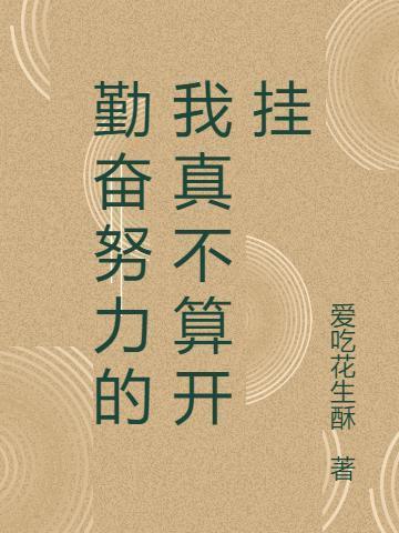 《勤奋努力的我真不算开挂》最新章节 主角是严宇,李子怡全文免费阅读