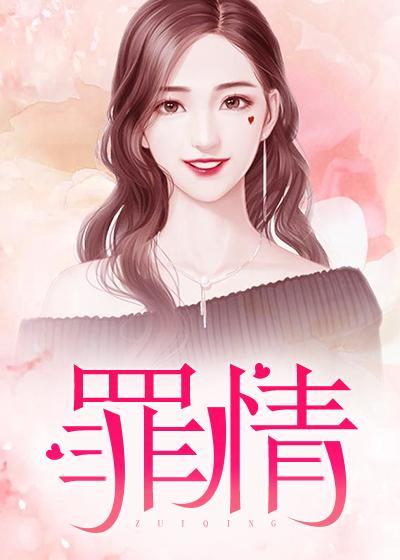赎爱(林宛白傅踽行)小说完整版免费看_《罪情》全文免费阅读