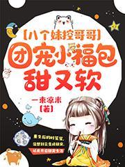 《八个妹控哥哥:团宠小福包甜又软》一束凉米的免费小说,靳夜爵,严冰全文免费阅读