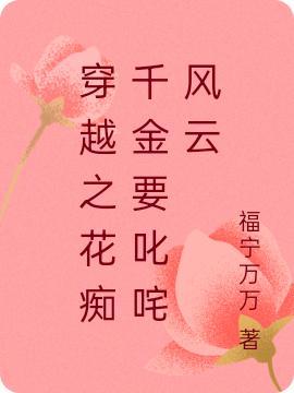 《绝地反击后,疯批美人她暴富了》最新章节 主角是云茵蔚,何碧全文免费阅读
