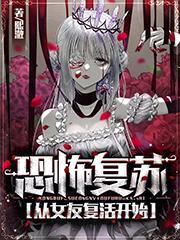 《恐怖复苏:从女友复活开始》熙澈的免费小说,云佳涵,佳涵全文免费阅读