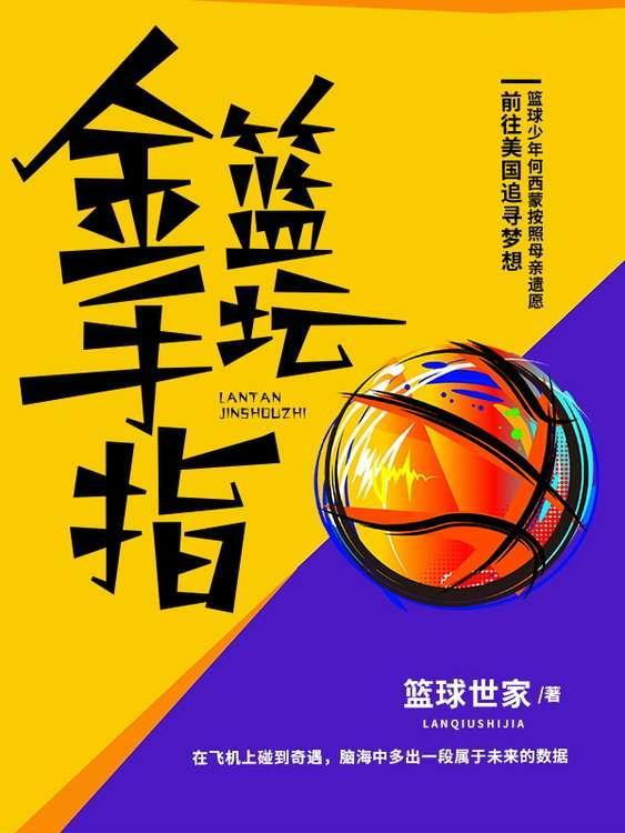 《篮坛金手指》篮球世家的免费小说,何西蒙,西蒙全文免费阅读